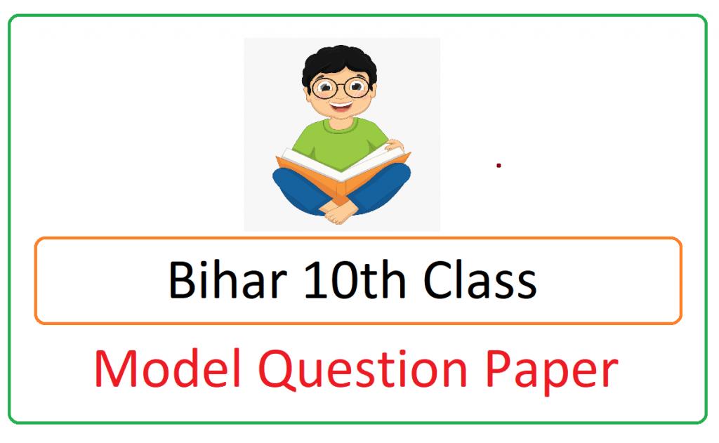 BSEB Matric Model Paper 202