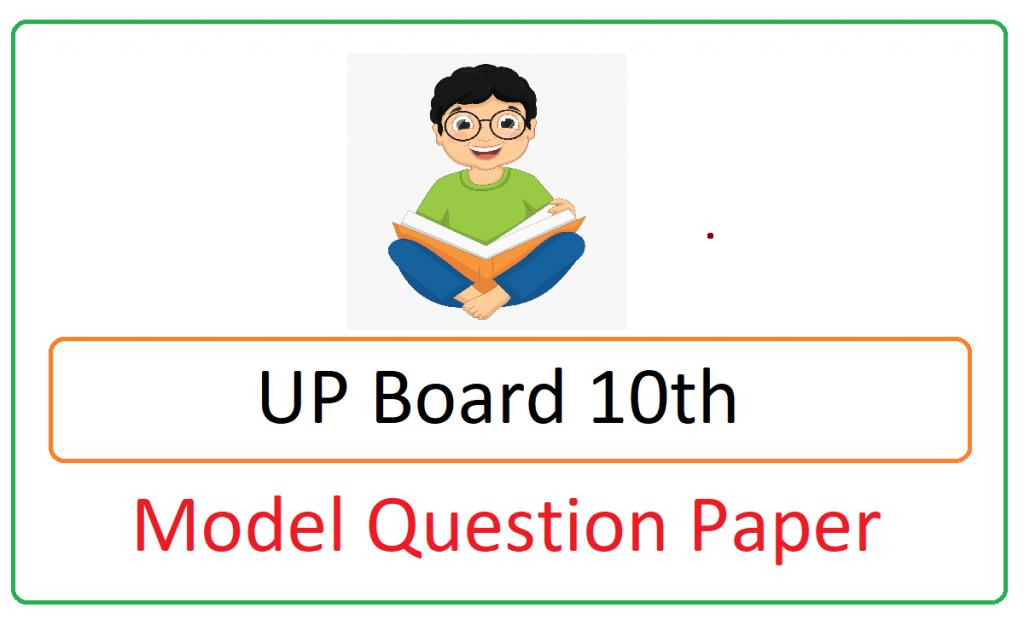 UP Board 10th Model Paper 2021
